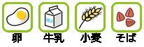 卵、牛乳、小麦、そば