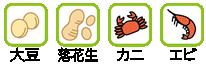 大豆、落花生、カニ、エビ